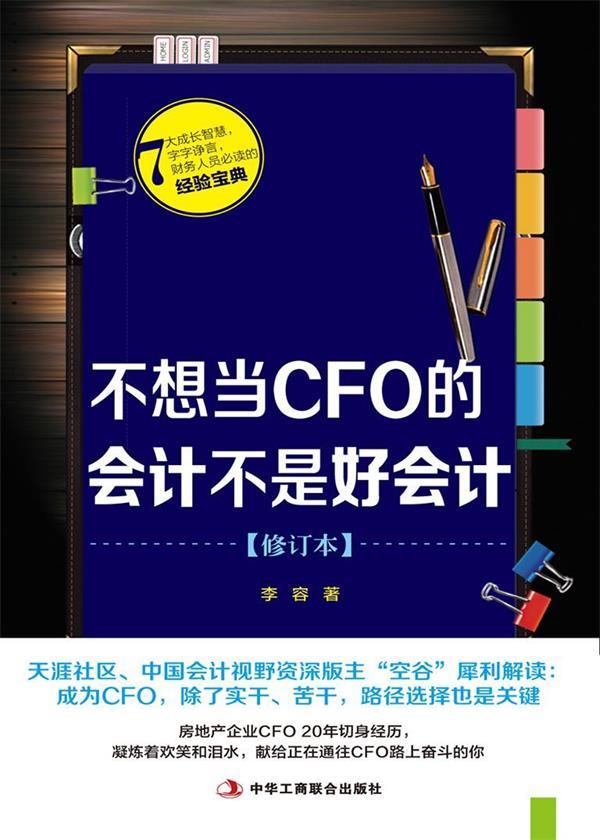 不想当CFO的会计不是好会计(修订版)