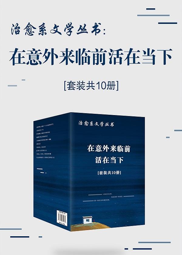 治愈系文学丛书:在意外来临前活在当下(套装共10册)