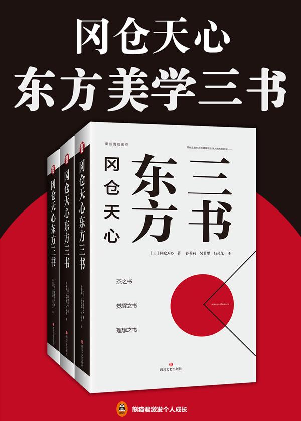 冈仓天心东方美学三书