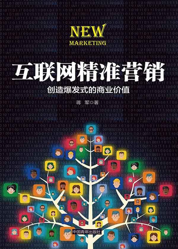 互联网精准营销:低成本引爆市场