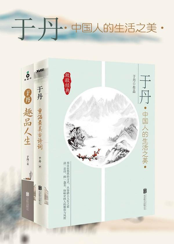 于丹:中国人的生活之美