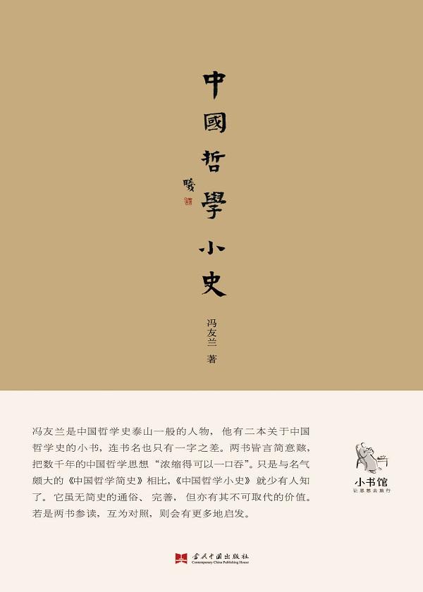 小书馆:中国哲学小史