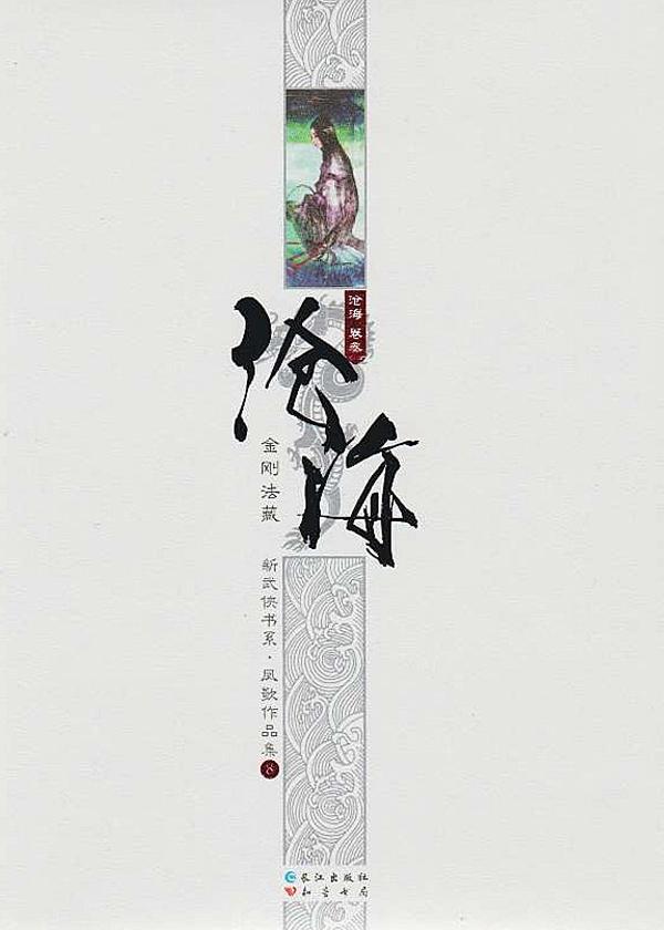 沧海·卷3:金刚法藏