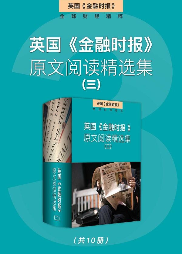 英国《金融时报》原文阅读精选集(三)
