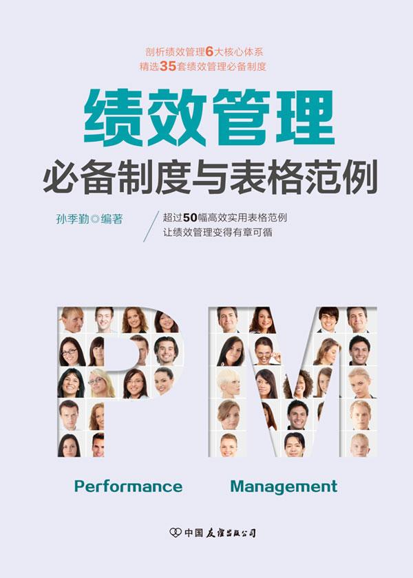 绩效管理必备制度与表格范例