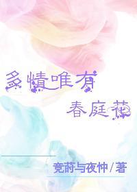 多情唯有春庭花