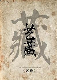 太极拳论-清-王宗岳