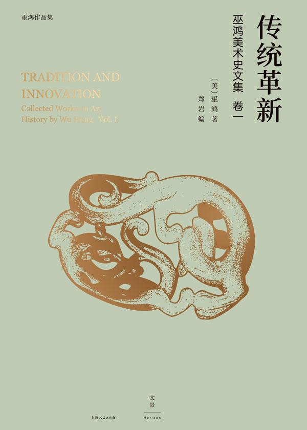 巫鸿中国古代美术史论文集(第一辑):传统革新