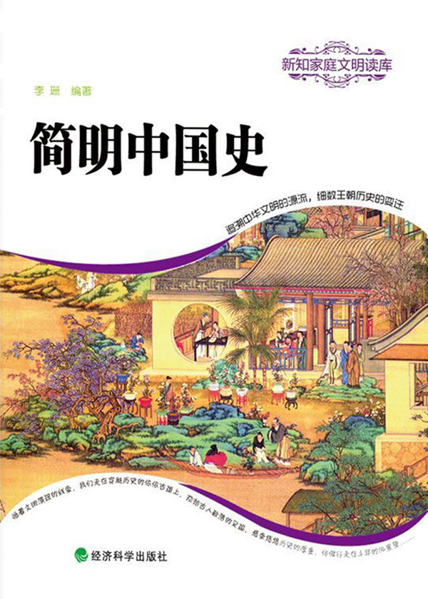 简明中国史