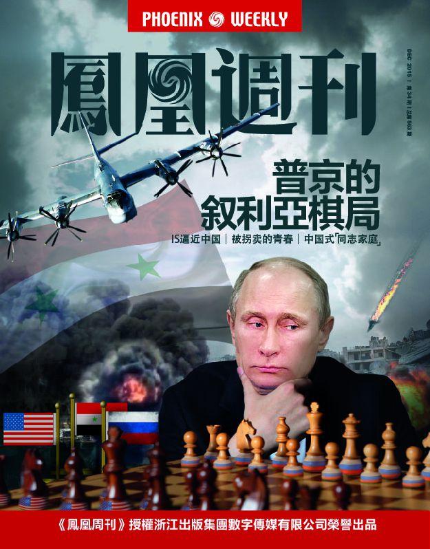 香港凤凰周刊 2015年第34期 普京的叙利亚棋局