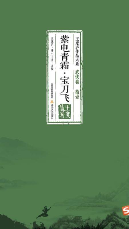 紫电青霜·宝刀飞 作者:王度庐