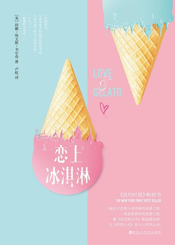 恋上冰淇淋