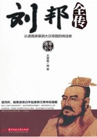 刘邦全传从逐鹿英雄到大汉帝国的缔造者