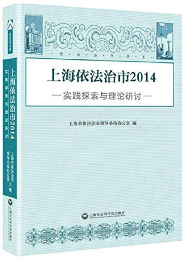 上海依法治市2014——实践探索与理论研讨