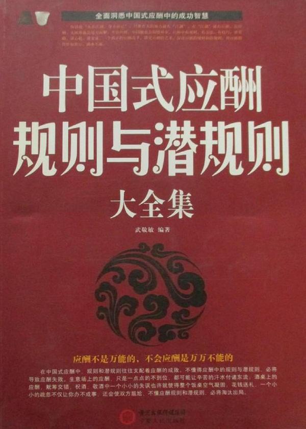 中国式应酬规则与潜规则大全集