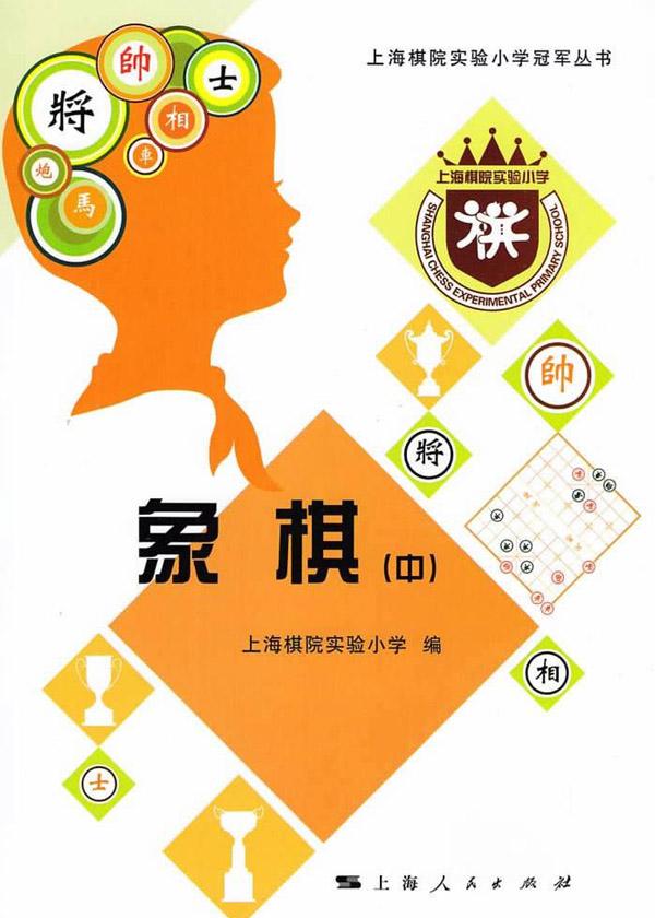 象棋(中)
