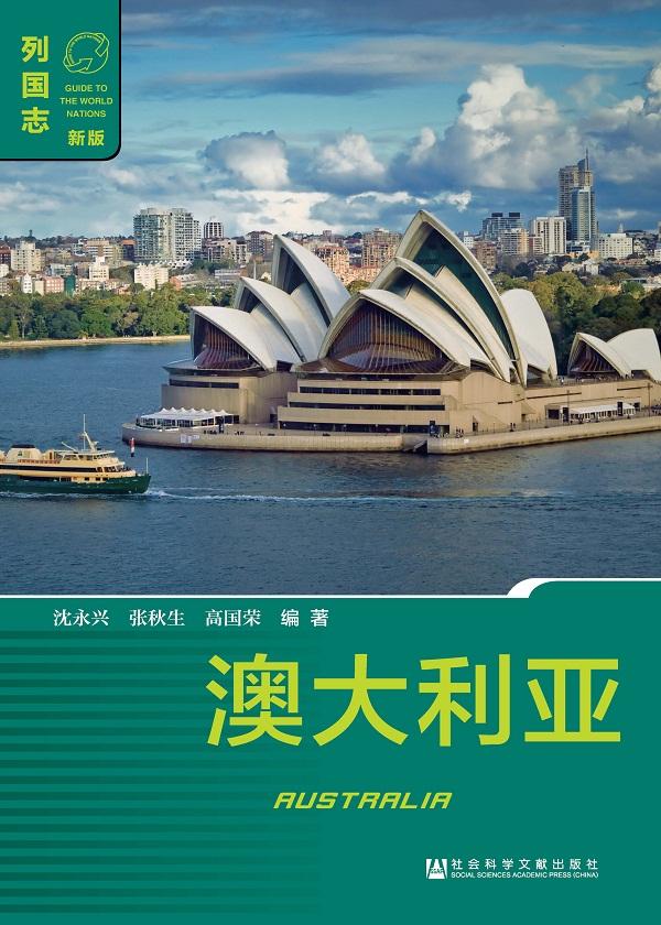 澳大利亚(第三版)