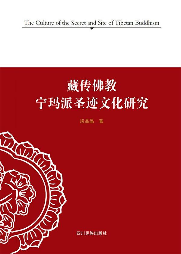 藏传佛教·宁玛派圣迹文化研究