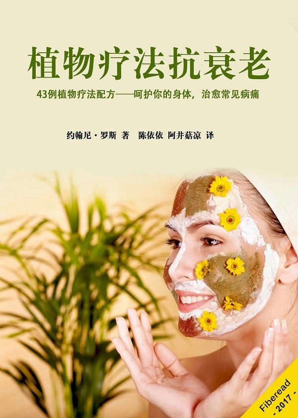 植物疗法抗衰老