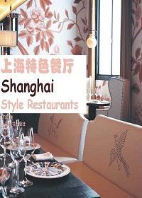 上海特色餐厅