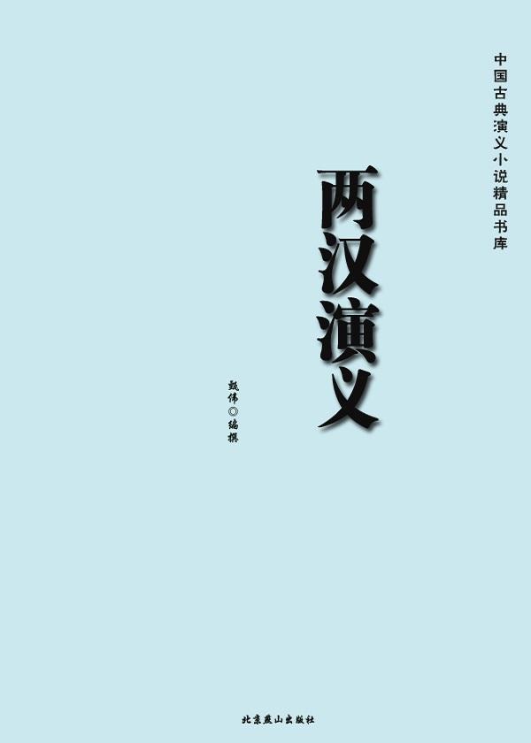 中国古典演义小说精品书库——两汉演义