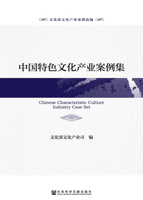 中国特色文化产业案例集