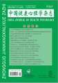 中国健康心理学杂志2016年8月第8期