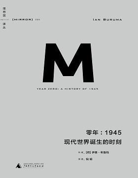 零年:1945——现代世界诞生的时刻
