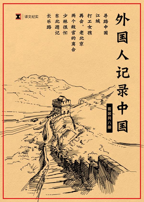译文纪实特别专题:外国人记录中国(套装共8册)