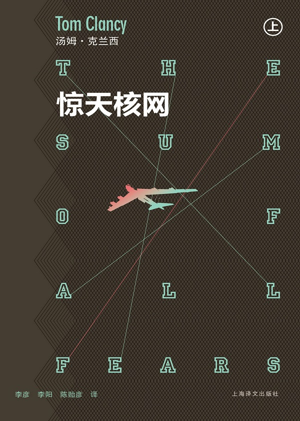 惊天核网(上)