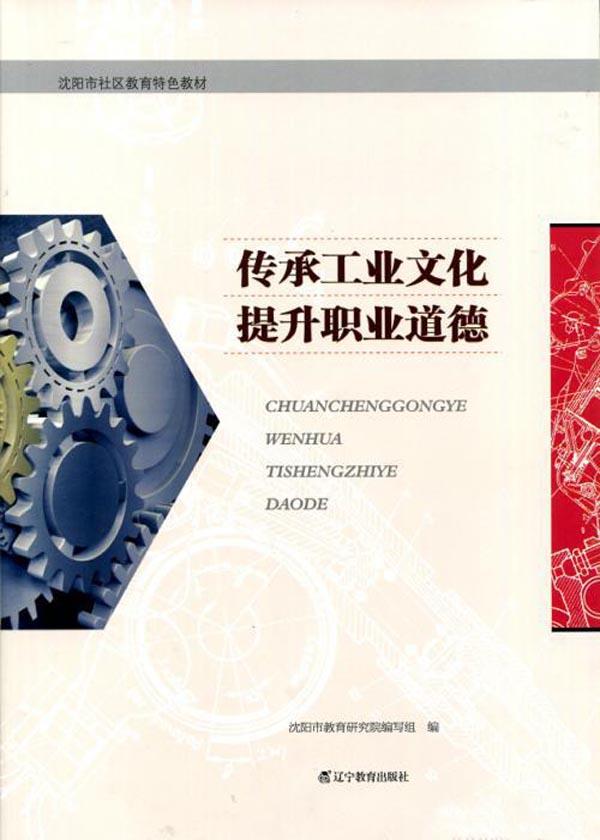 传承工业文化 提升职业道德
