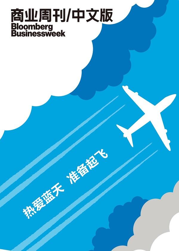 商业周刊/中文版:热爱蓝天 准备起飞