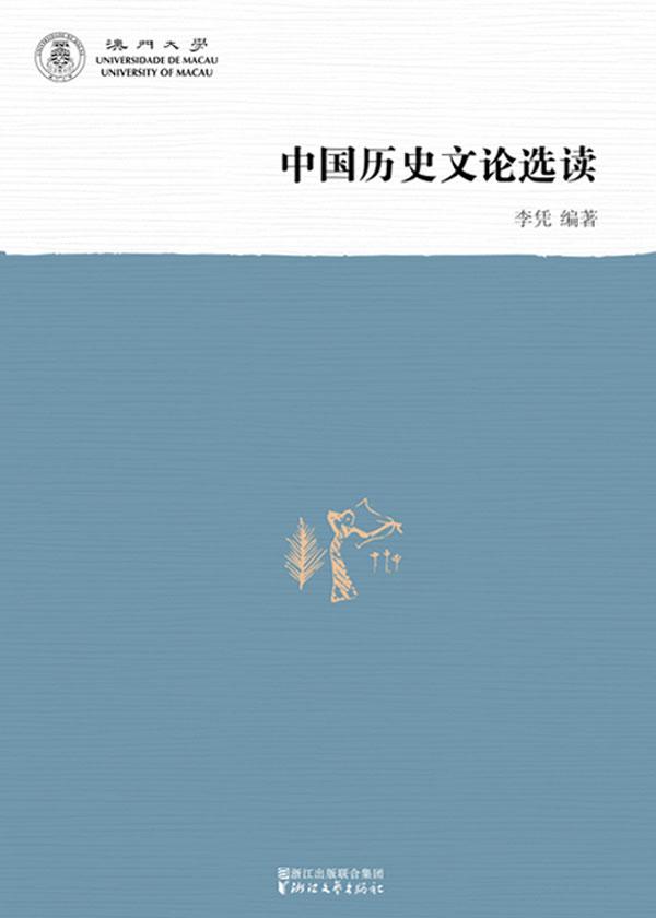 中国历史文论选读