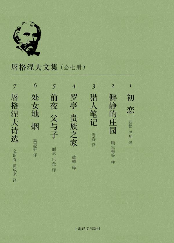 屠格涅夫文集(全七册)