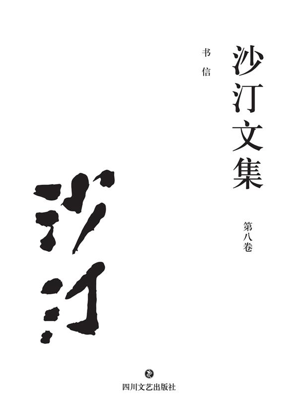沙汀文集第八卷:书信