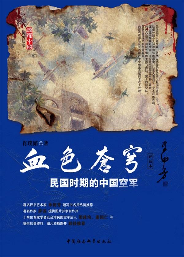 血色苍穹:民国时期的中国空军