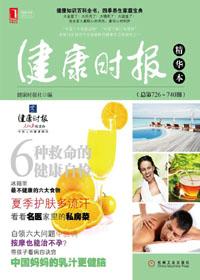健康时报精华本(总第726~740期)