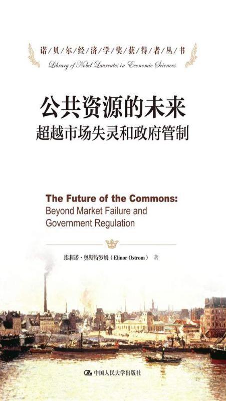 公共资源的未来:超越市场失灵和政府管制(诺贝尔经济学奖获得者丛书)