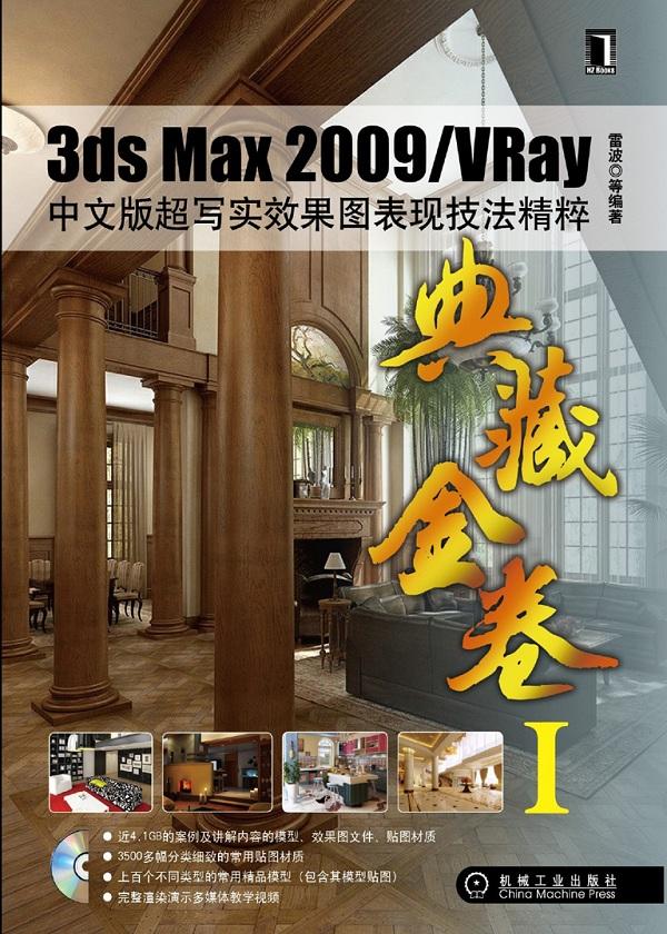 3dsMax 2009/VRay中文版超寫實效果圖表現技法精粹