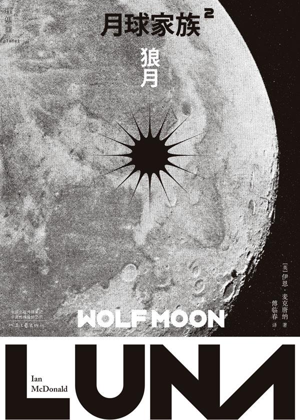 月球家族2:狼月