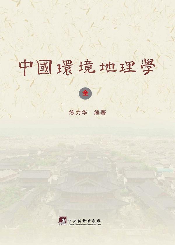 中国环境地理学(套装上下册)