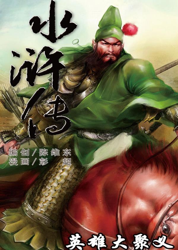 水浒传18:英雄大聚义
