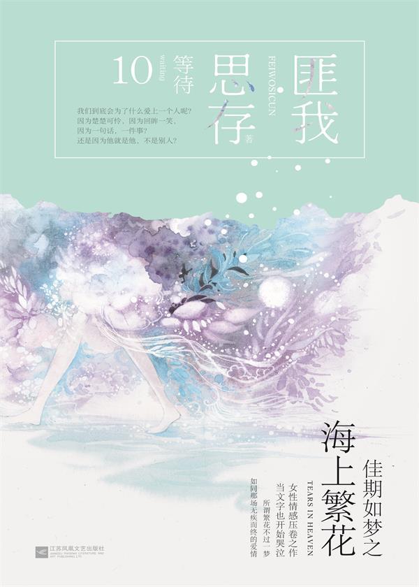 佳期如梦之海上繁花(典藏版)