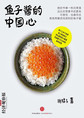 鱼子酱的中国心