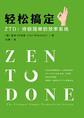 轻松搞定ZTD:终极简单的效率系统