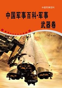 中国军事百科·军事武器卷
