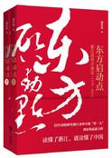东方启动点:浙江改革开放史(1978—2018)