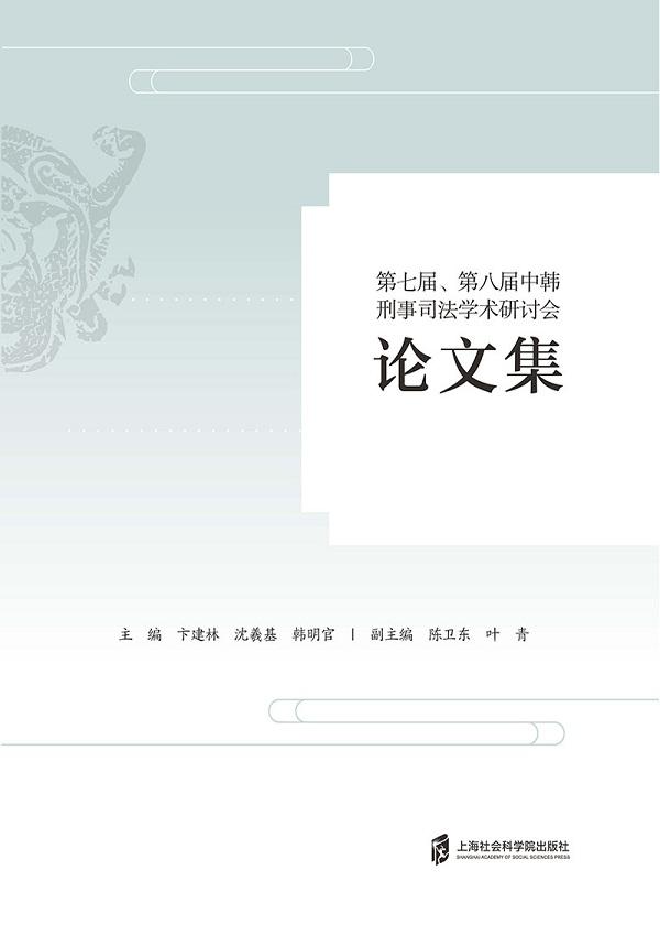 第七届、第八届中韩刑事司法学术研讨会论文集