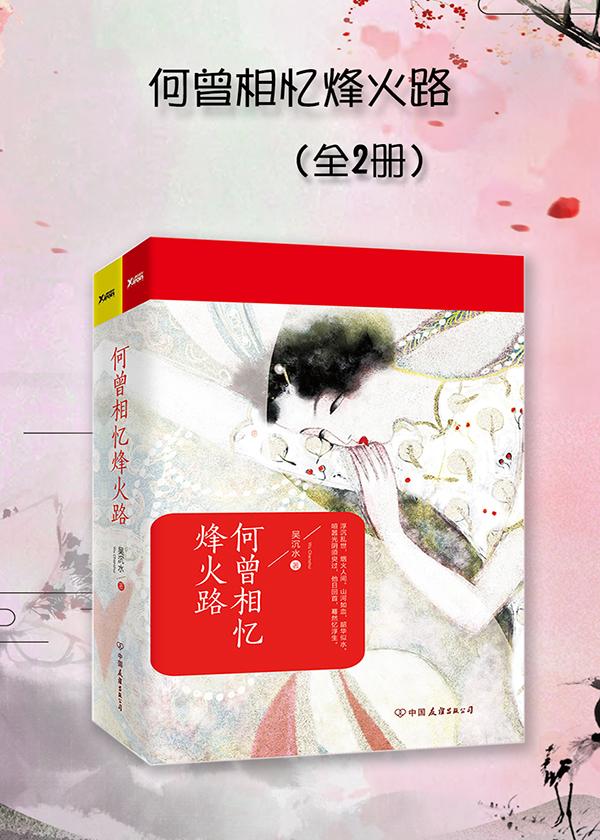 何曾相忆烽火路(全2册)