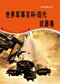 世界军事百科·现代武器卷